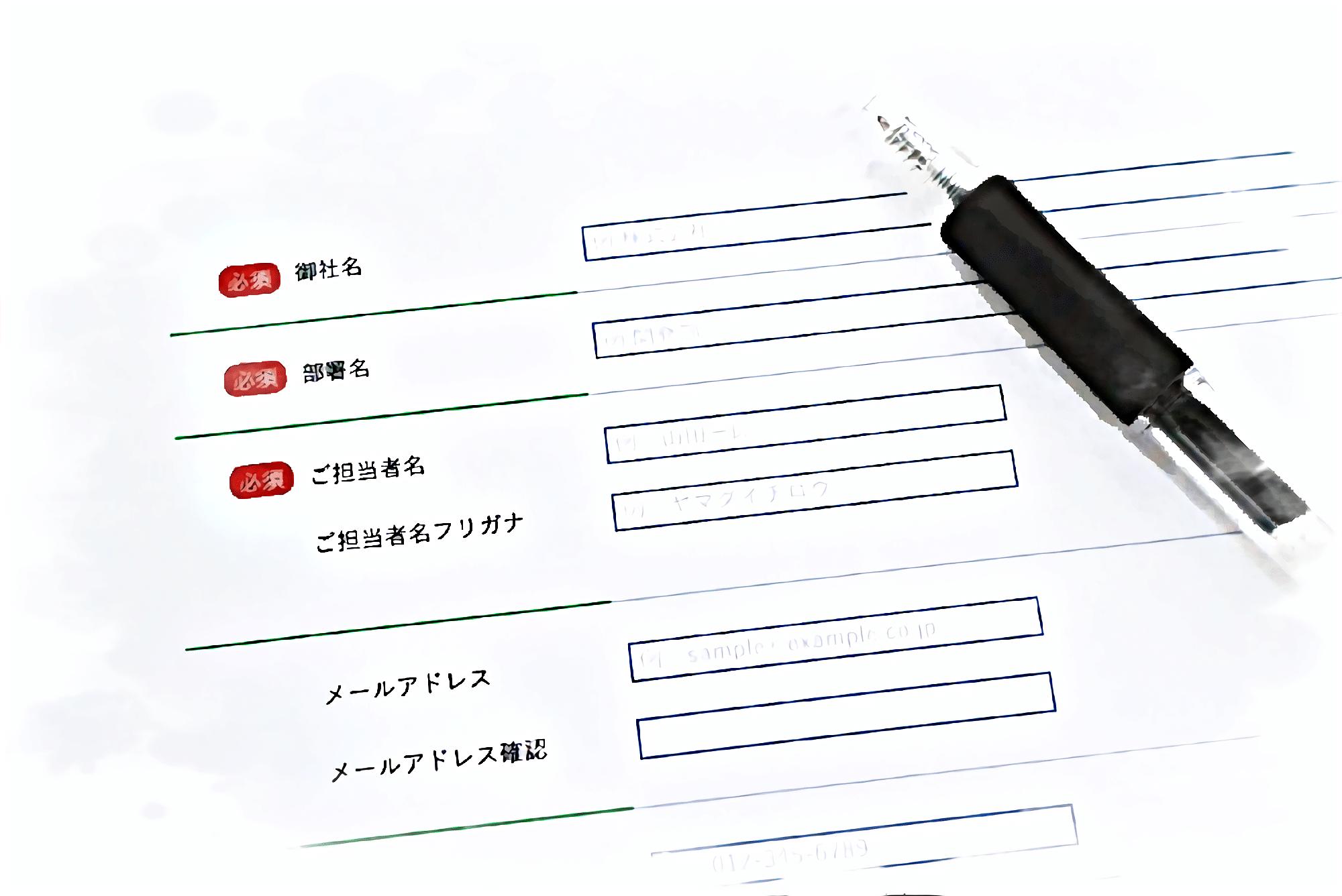 お問い合わせフォームとペン
